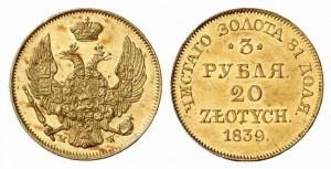 3 рубля - 20 злотых 1839 года