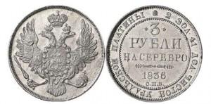 3 рубля 1836 года