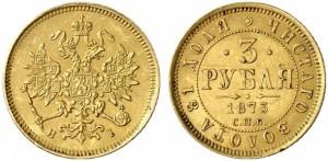 3 рубля 1873 года