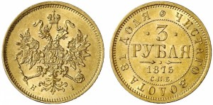 3 рубля 1875 года