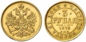 3 рубля 1876 года