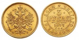 3 рубля 1877 года