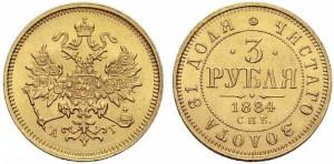 3 рубля 1884 года