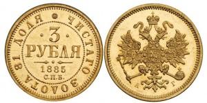 3 рубля 1885 года