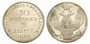 30 копеек - 2 злотых 1839 года
