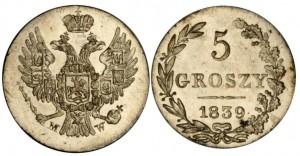 5 грошей 1839 года