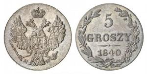5 грошей 1840 года