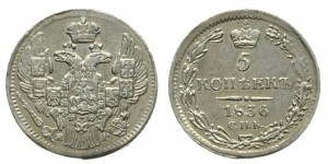5 копеек 1836 года