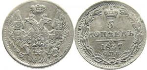 5 копеек 1837 года