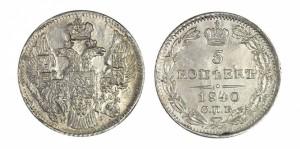 5 копеек 1840 года