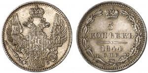 5 копеек 1844 года