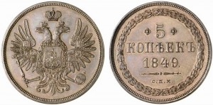 5 копеек 1849 года