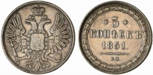 5 копеек 1851 года