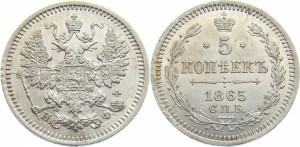 5 копеек 1865 года