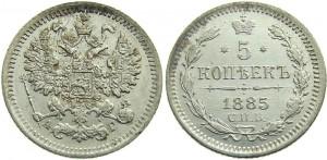 5 копеек 1885 года