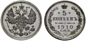 5 копеек 1910 года