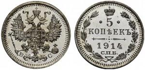 5 копеек 1914 года