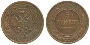 5 копеек 1917 года