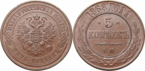 5 копеек 1868 года
