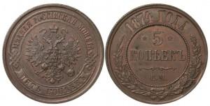 5 копеек 1874 года