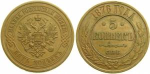 5 копеек 1876 года