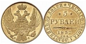 5 рублей 1837 года