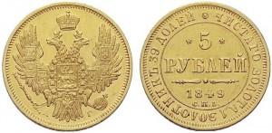 5 рублей 1849 года