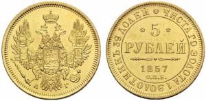5 рублей 1857 года