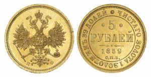 5 рублей 1859 года