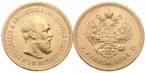5 рублей 1894 года