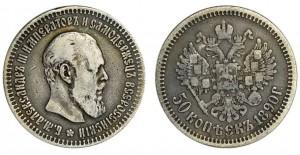 50 копеек 1890 года
