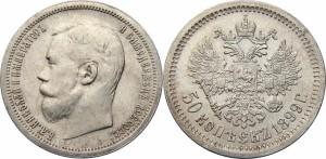 50 копеек 1899 года