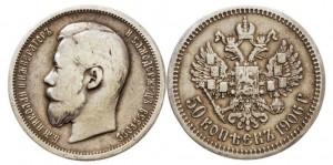 50 копеек 1906 года