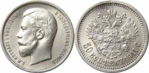 50 копеек 1911 года