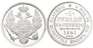 6 рублей 1841 года
