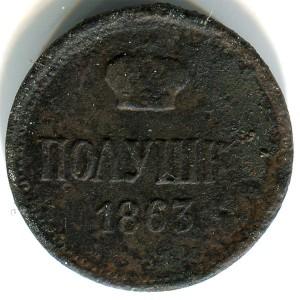 Полушка 1863 года