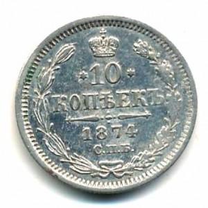 10 копеек 1874 года