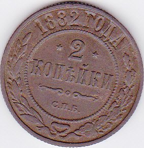 2 копейки 1882 года