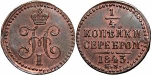 1/4 копейки 1843 года