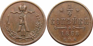 1/4 копейки 1868 года