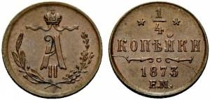 1/4 копейки 1873 года