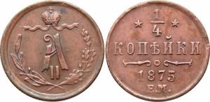 1/4 копейки 1875 года
