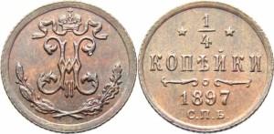 1/4 копейки 1897 года