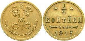 1/4 копейки 1916 года