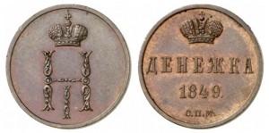 Денежка 1849 года