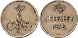 Денежка 1859 года