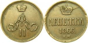 Денежка 1866 года