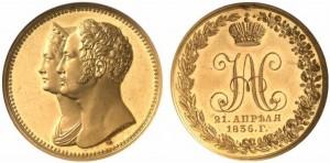 Медаль 1836 года