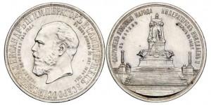 Медаль 1912 года