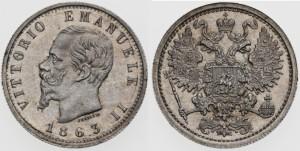 Оттиск 1863 года